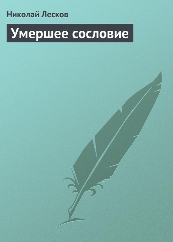Лесков, Николай  - Умершее сословие