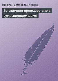 Лесков, Николай  - Загадочное происшествие в сумасшедшем доме