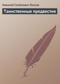 Лесков, Николай  - Таинственные предвестия