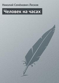 Лесков, Николай  - Человек на часах