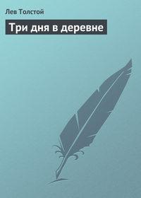Толстой, Лев  - Три дня в деревне