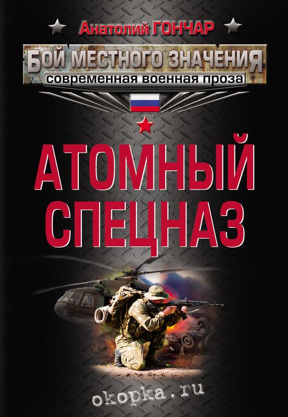Скачать Анатолий Гончар бесплатно Атомный спецназ