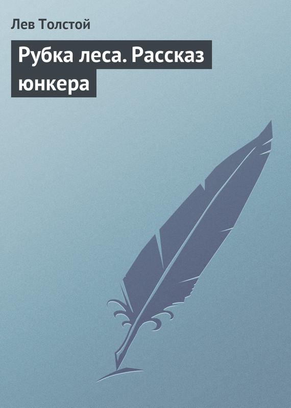 Скачать Лев Толстой бесплатно Рубка леса. Рассказ юнкера