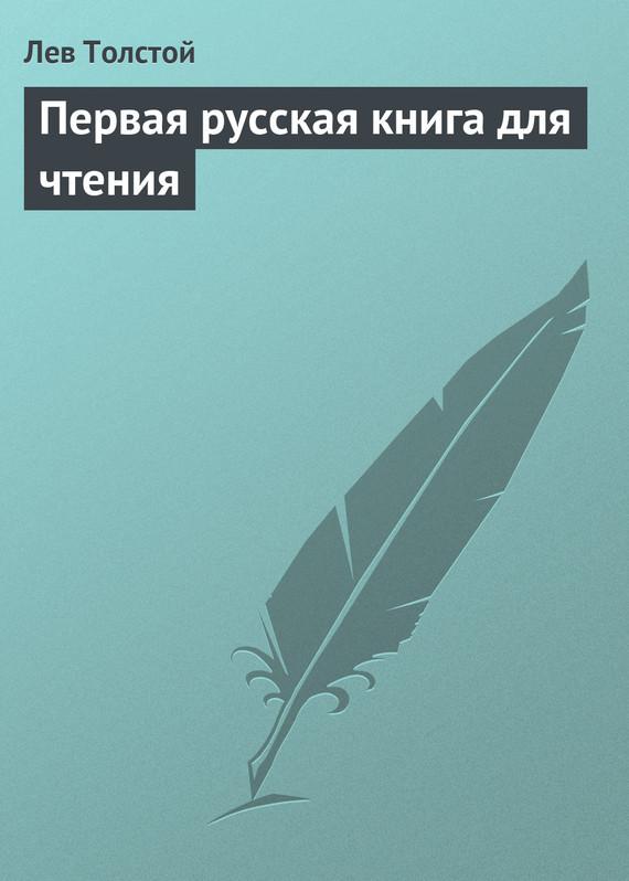 Лев Толстой Первая русская книга для чтения