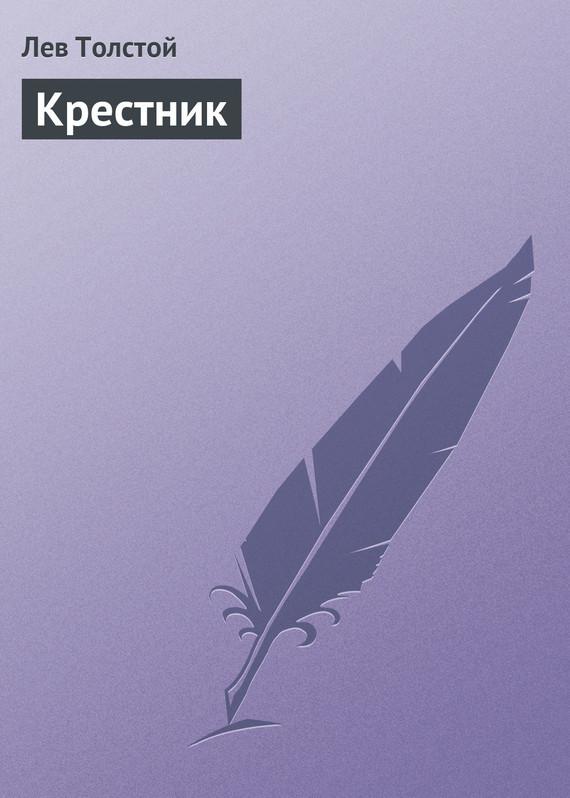 Обложка книги Крестник, автор Толстой, Лев