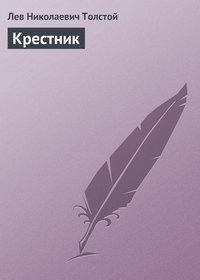 Толстой, Лев  - Крестник