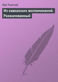 - Из кавказских воспоминаний. Разжалованный