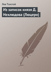 - Из записок князя Д.Нехлюдова (Люцерн)