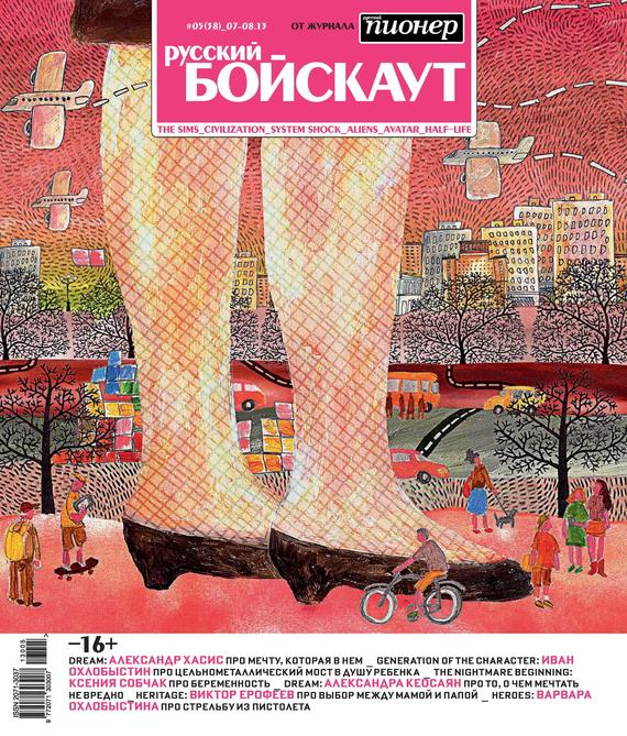 Отсутствует Русский бойскаут №5/2013 riggs r library of souls