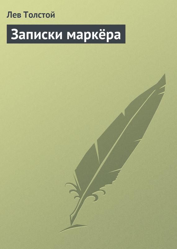 Лев Толстой Записки маркёра математика для малышей я считаю до 100