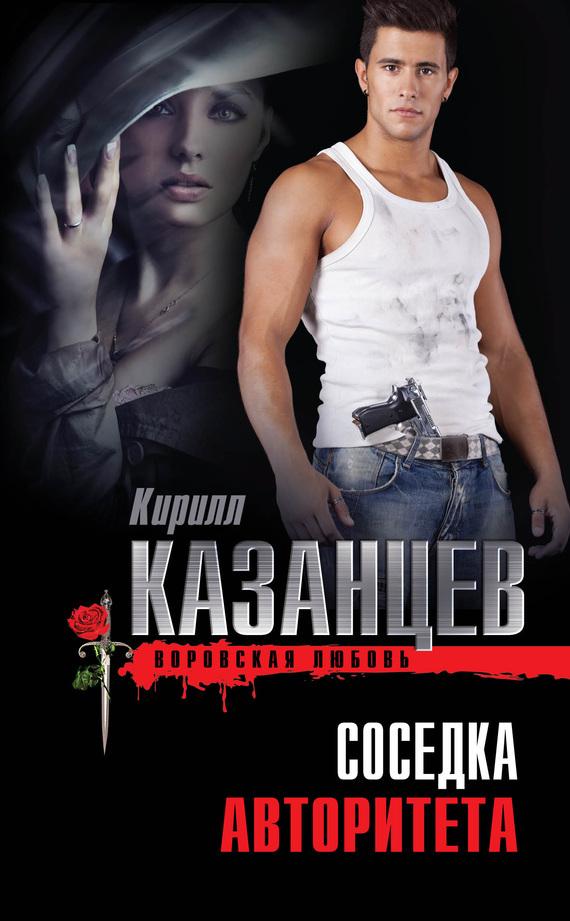 Соседка авторитета - Кирилл Казанцев