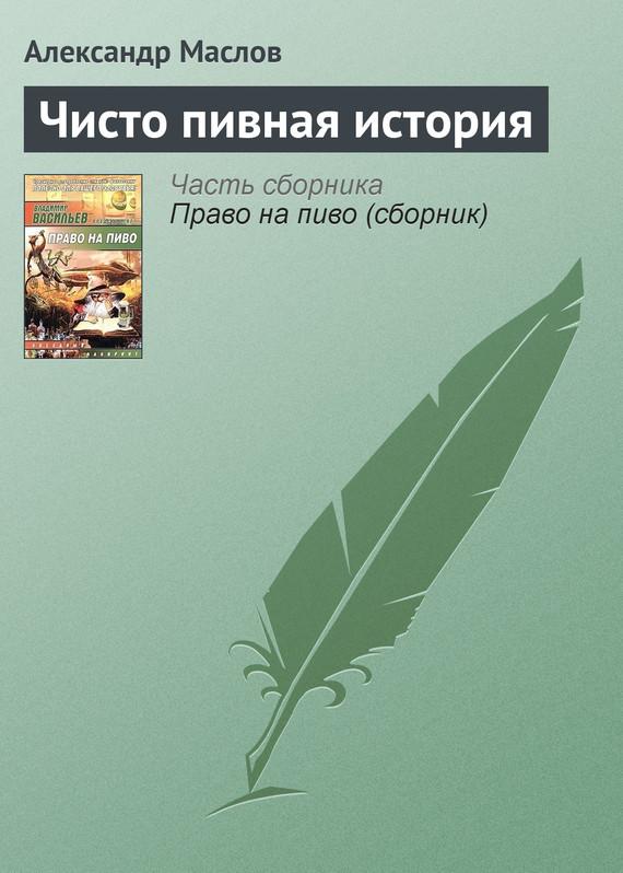 Александр Маслов Чисто пивная история