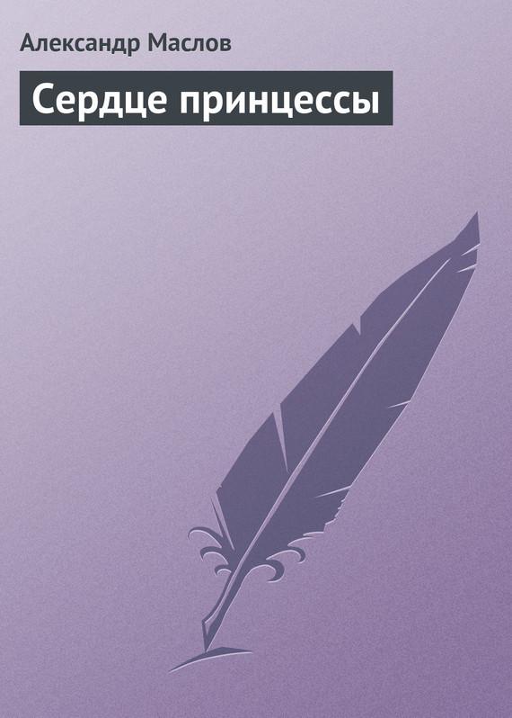 Александр Маслов Сердце принцессы александр маслов кокон
