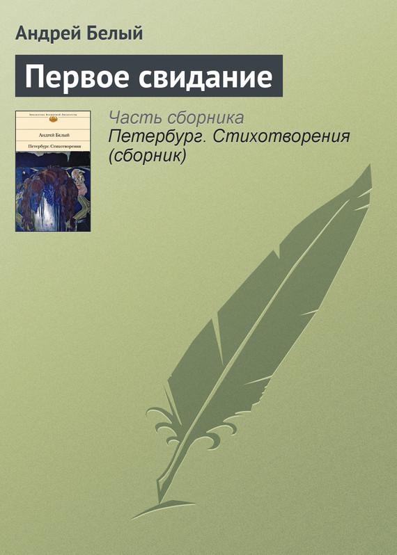 Первое свидание LitRes.ru 0.000