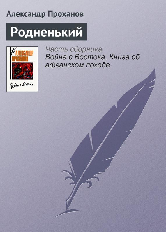 Александр Проханов Родненький