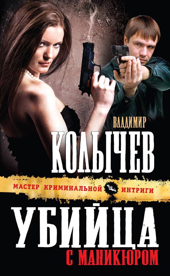 Владимир Колычев Убийца с маникюром колычев владимир григорьевич бандитская голгофа