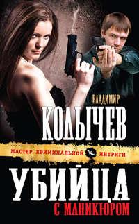 Колычев, Владимир  - Убийца с маникюром