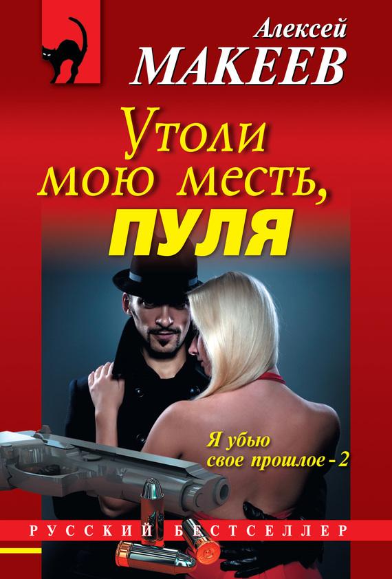 Алексей Макеев Утоли мою месть, пуля алексей макеев коктейль на крови