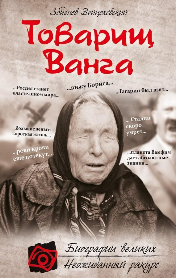 Збигнев Войцеховский Товарищ Ванга знаменитости в челябинске