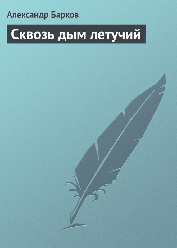 Сквозь дым летучий LitRes.ru 19.000