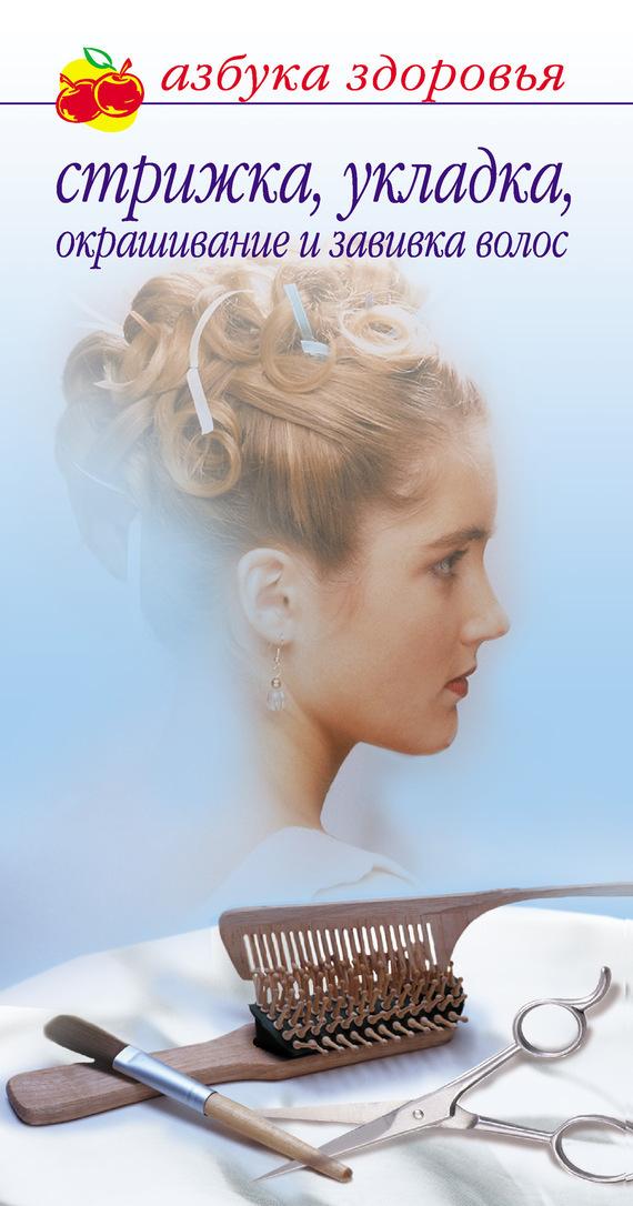 Лана Бриз Стрижка, укладка, окрашивание и завивка волос