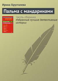 Хрусталева, Ирина  - Пальма с мандаринами