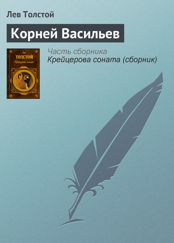 обложка электронной книги Корней Васильев