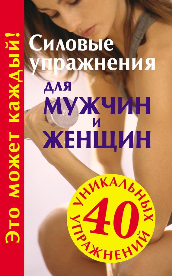 Ю. М. Медведько. Силовые упражнения для мужчин и женщин