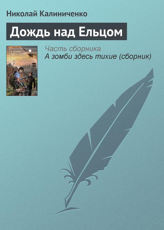Дождь над Ельцом - Николай Калиниченко