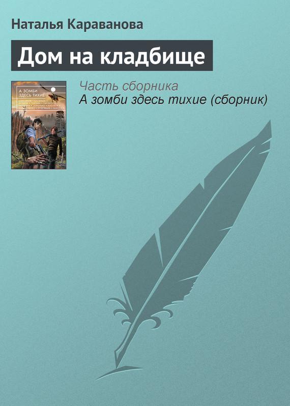 Дом на кладбище - Наталья Караванова