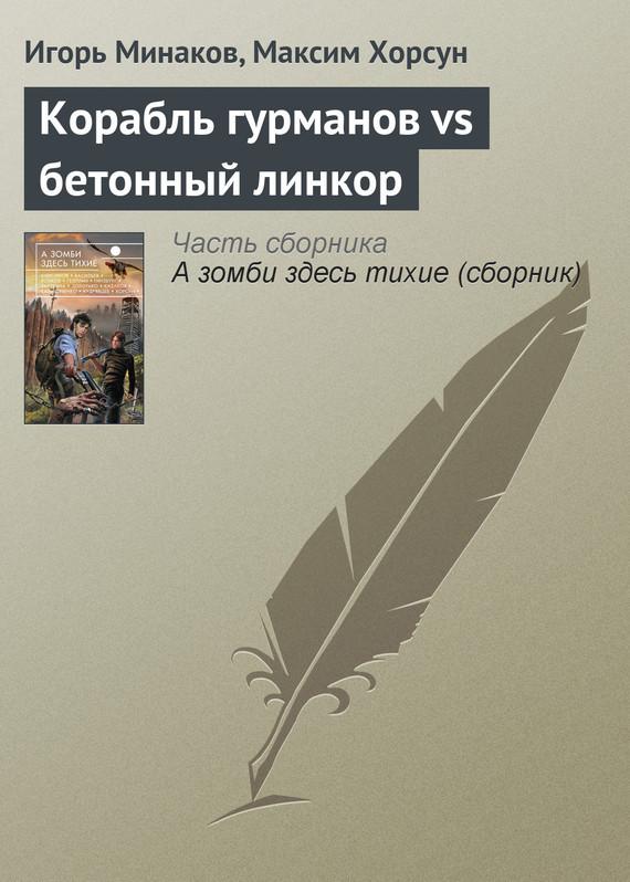 Корабль гурманов vs бетонный линкор - Игорь Минаков