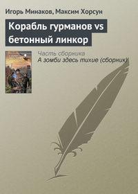 Минаков, Игорь  - Корабль гурманов vs бетонный линкор