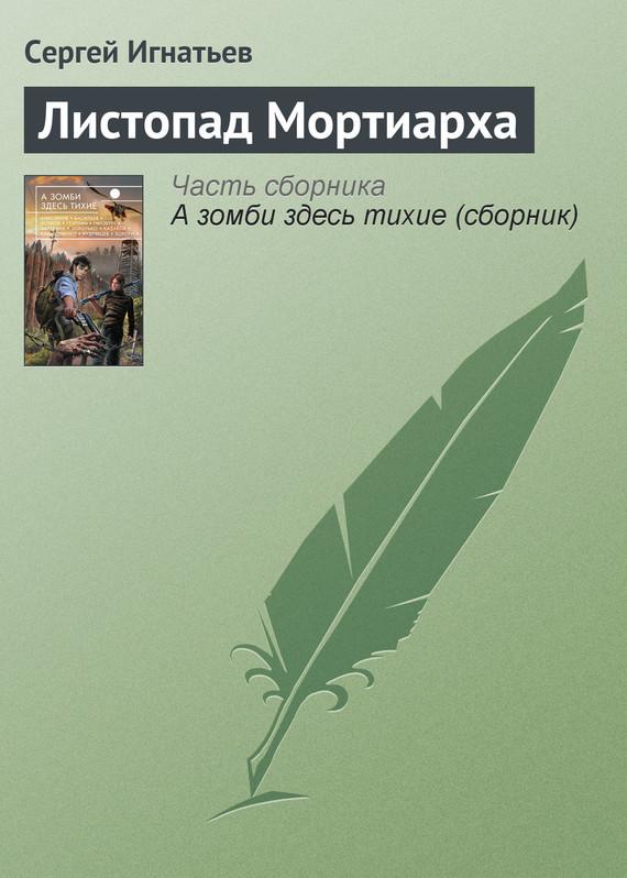 Листопад Мортиарха - Сергей Игнатьев