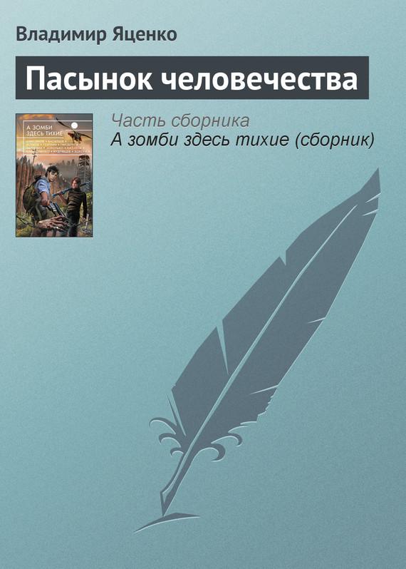 Пасынок человечества - Владимир Яценко