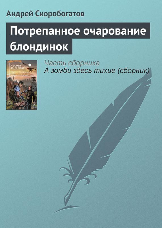 Потрепанное очарование блондинок - Андрей Скоробогатов