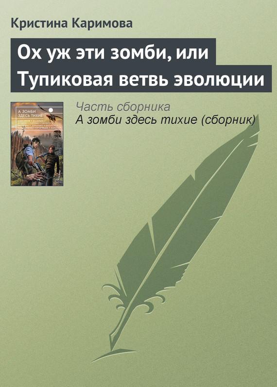 Кристина Каримова Ох уж эти зомби, или Тупиковая ветвь эволюции как бесконечные патроны в cs 1 6 зомби