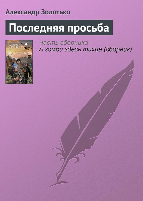 Последняя просьба - Александр Золотько