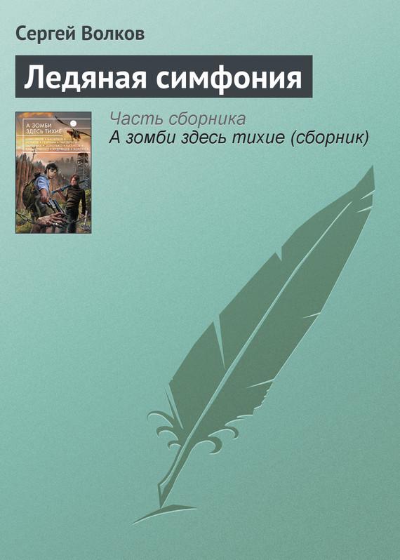 Ледяная симфония - Сергей Волков