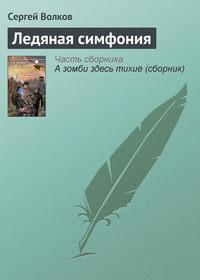 Волков, Сергей  - Ледяная симфония