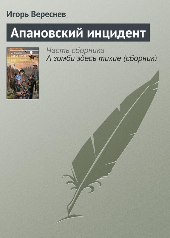 Апановский инцидент - Игорь Вереснев