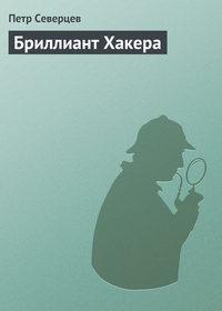 Северцев, Петр  - Бриллиант Хакера
