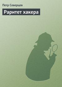 Северцев, Петр  - Раритет хакера