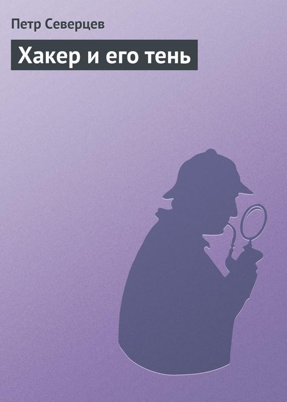 Петр Северцев бесплатно
