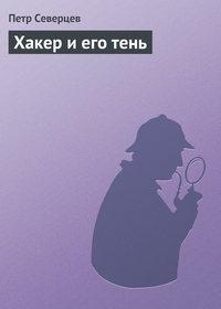 Северцев, Петр  - Хакер и его тень