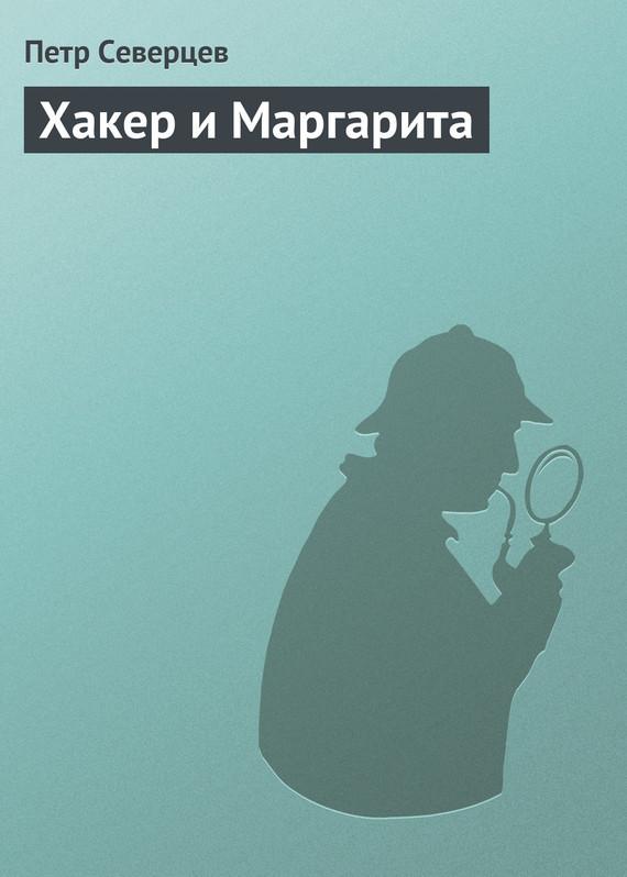 Обложка книги Хакер и Маргарита, автор Северцев, Петр