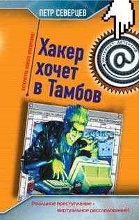 Северцев, Петр  - Хакер хочет в Тамбов