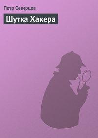 Северцев, Петр  - Шутка Хакера