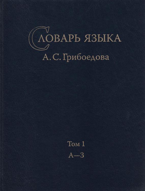 Отсутствует Словарь языка А. С. Грибоедова. Том 1. А-З