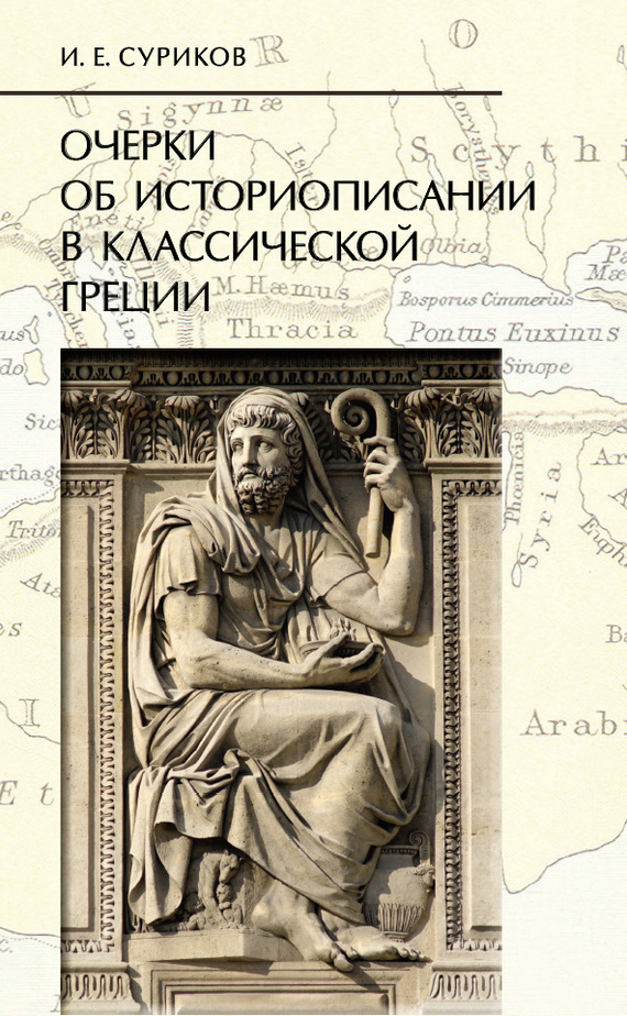 И. Е. Суриков Очерки об историописании в классической Греции заза двалишвили сон геродота