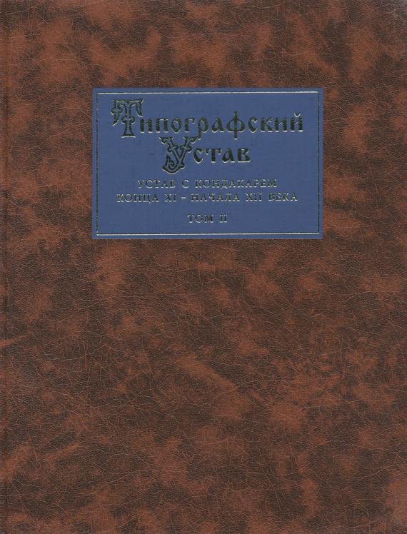 Типографский Устав. Устав с кондакарем конца XI начала XII века. Том II. Наборное воспроизведение рукописи развивается романтически и возвышенно